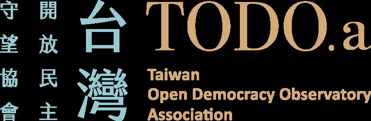 台灣開放民主守望協會